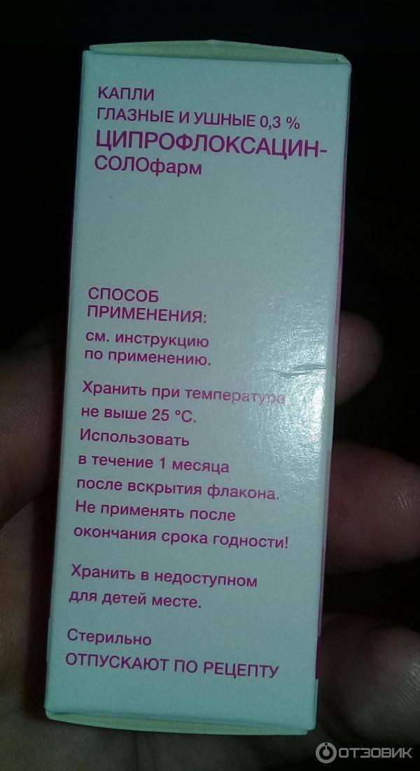 """""""ципрофлоксацин"""", капли глазные: инструкция по применению, аналоги и отзывы"""