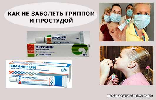 чем помазать в носу чтобы не заболеть