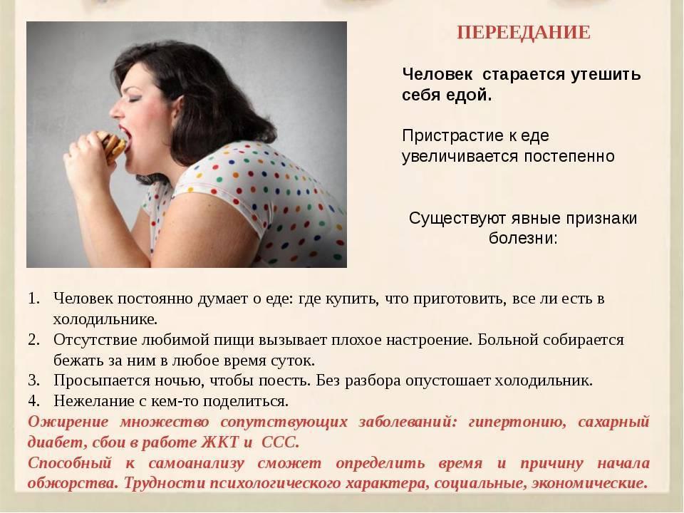 Пищевая зависимость – как побороть и остановить переедание