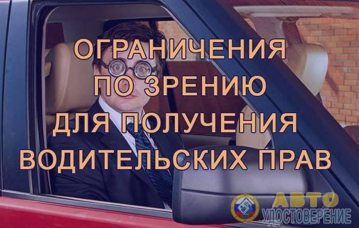 какое зрение должно быть у водителя