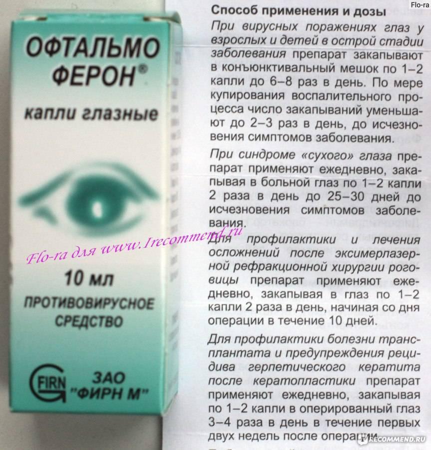капли офтальмоферон инструкция по применению
