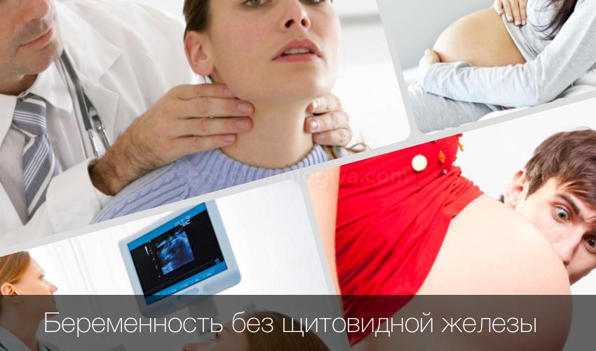 Как заболевания щитовидной железы влияют на зачатие?