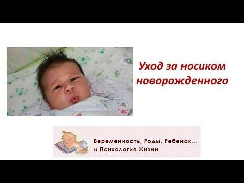Ребенку месяц хрюкает носом, но соплей нет