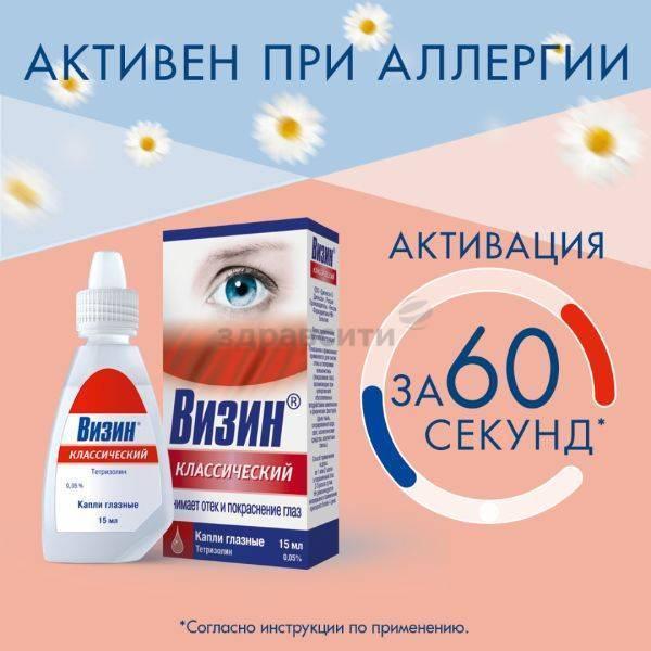 Глазные капли оквис