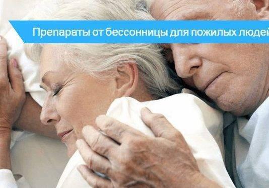 Расстройство сна у людей преклонного возраста: признаки, причины, лечение