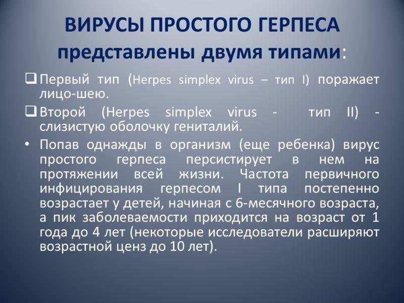 Как передается герпес 4 типа? диагностика и методы лечения