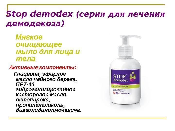 чем лечить демодекс на лице