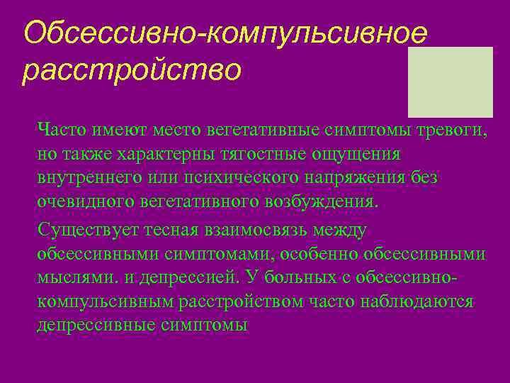 Обсессивно-компульсивное расстройство - симптомы и лечение. диагностика невроза навязчивых состояний и тест
