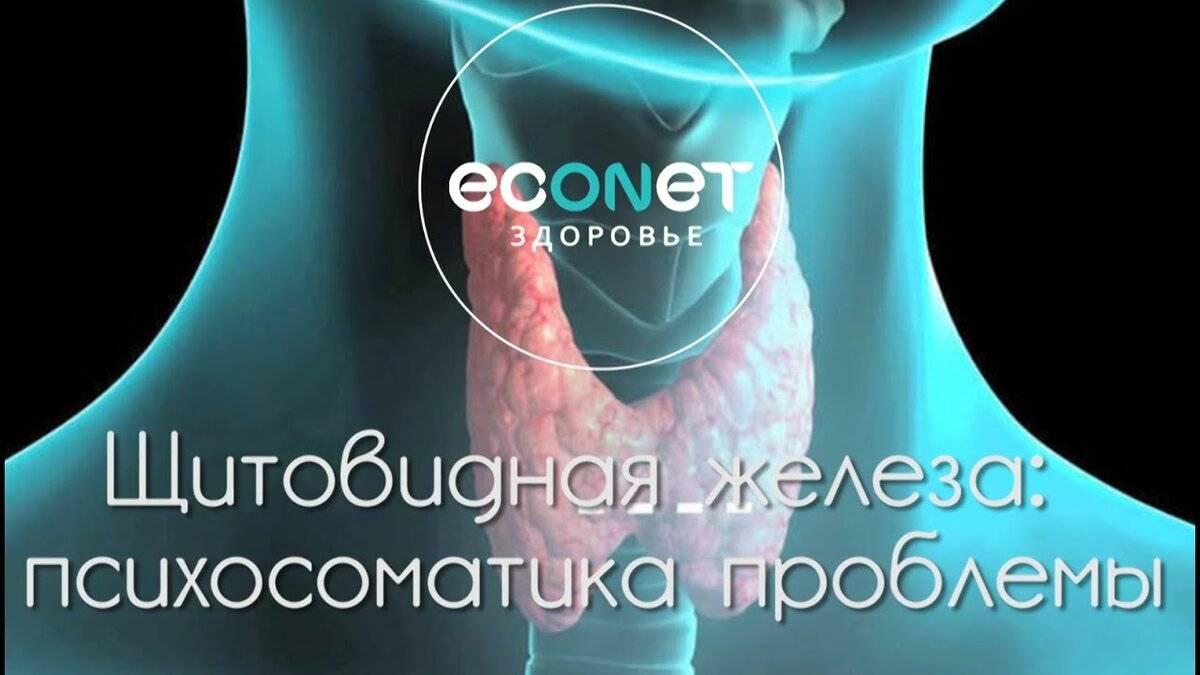 Психосоматика: заболевания щитовидной железы