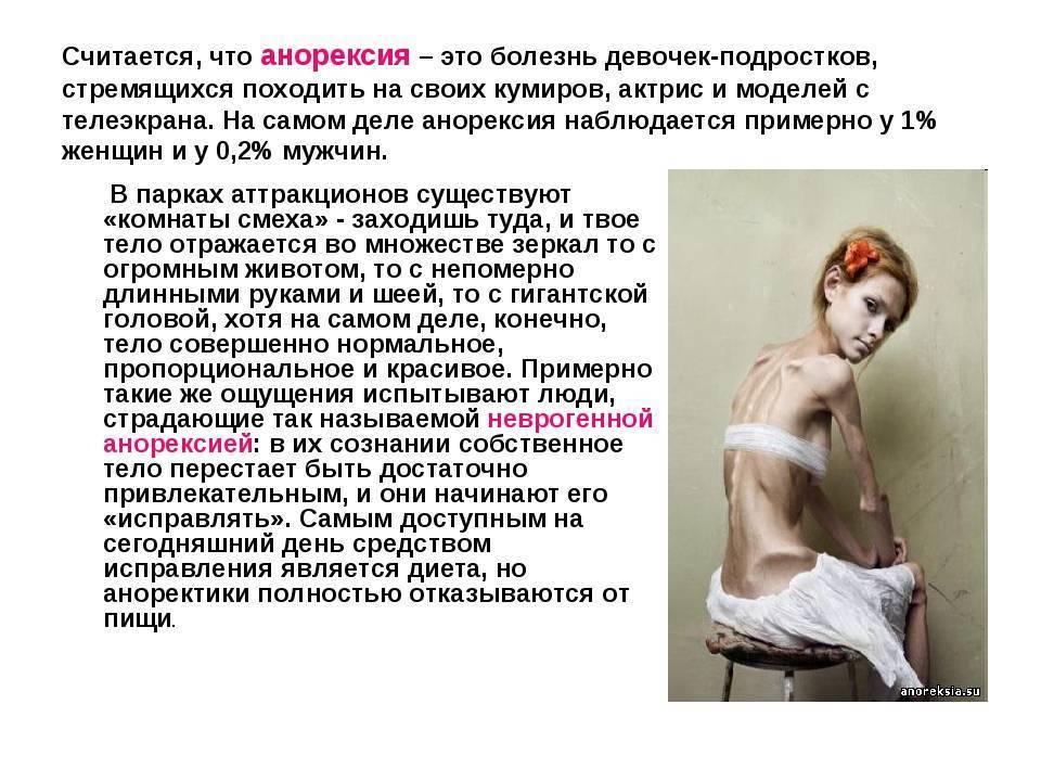 анорексия признаки и симптомы