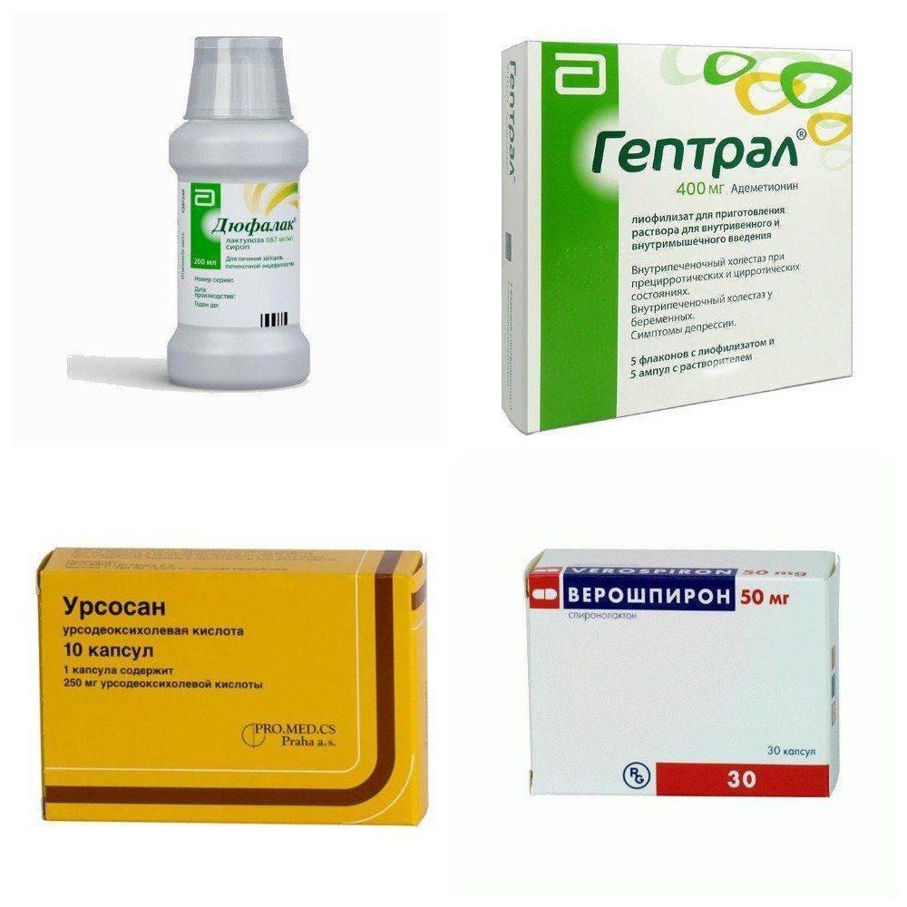 Какими препаратами лечат цирроз печени?