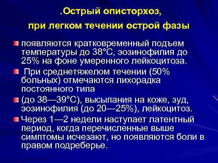 описторхоз профилактика