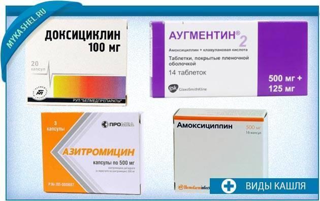 антибиотик при сухом кашле