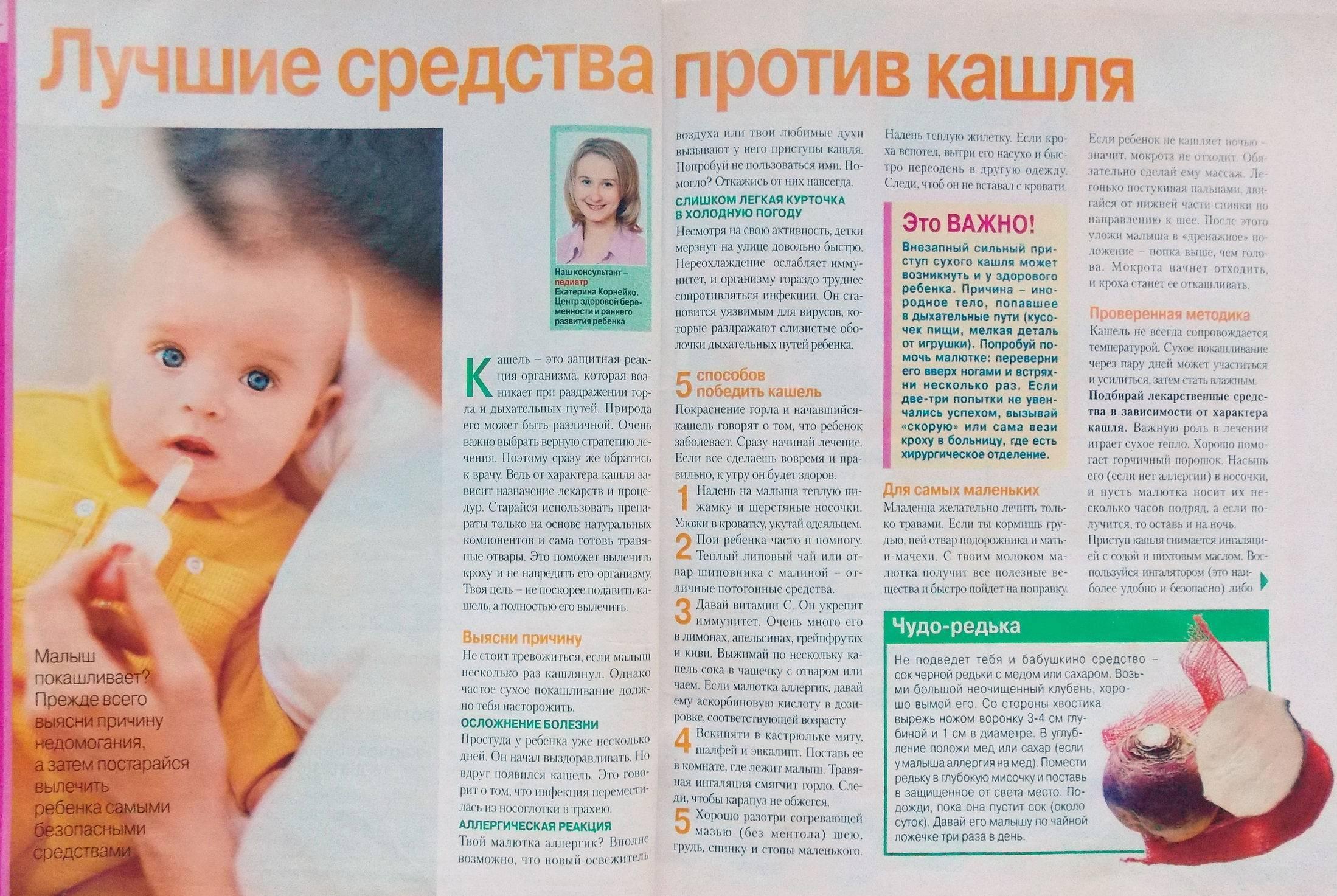 Как и чем лечить простой кашель у ребенка: эффективные методы