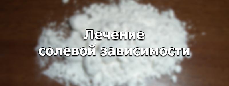 Лечение зависимости от легалки (китайской соли) по современным методикам и самыми эффективными методами – «здоровый санкт-петербург»