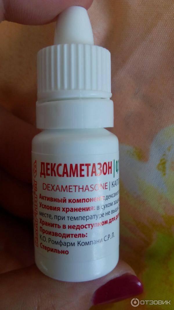 Дексаметазон (глазные капли): инструкция по применению, цена