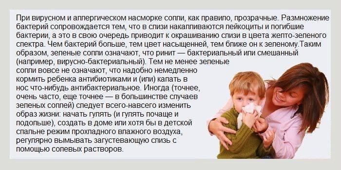 густые зеленые сопли у ребенка комаровский