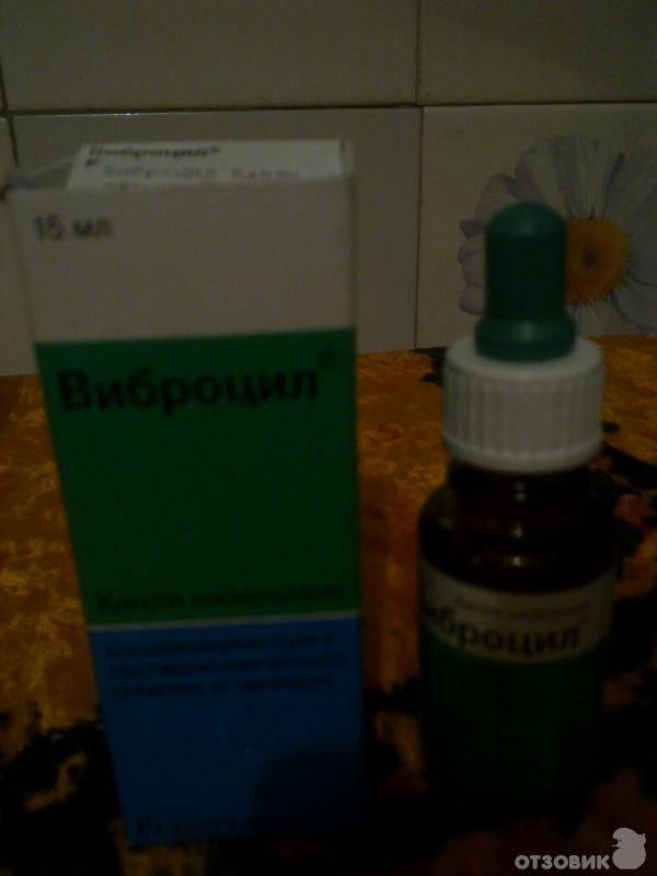 сосудосуживающие препараты от насморка