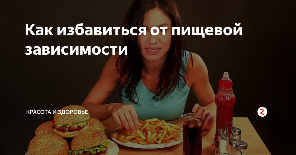 Как преодолеть пищевую зависимость?