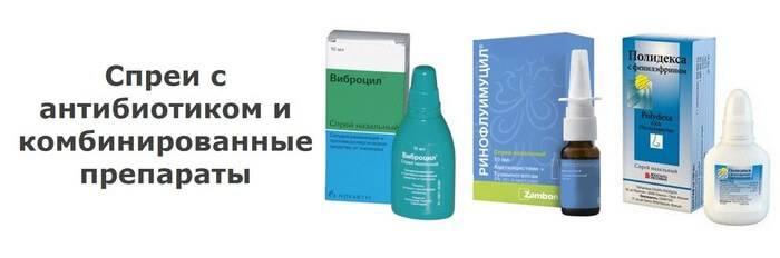 Капли в нос с антибиотиком: при гайморите и насморке