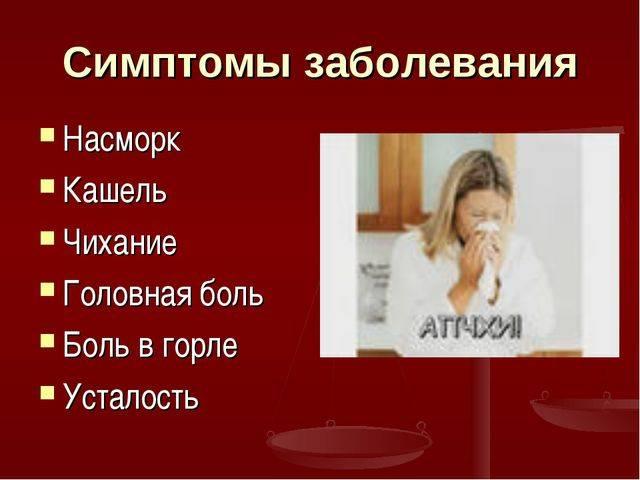 Насморк и головная боль без температуры, чем и как лечить