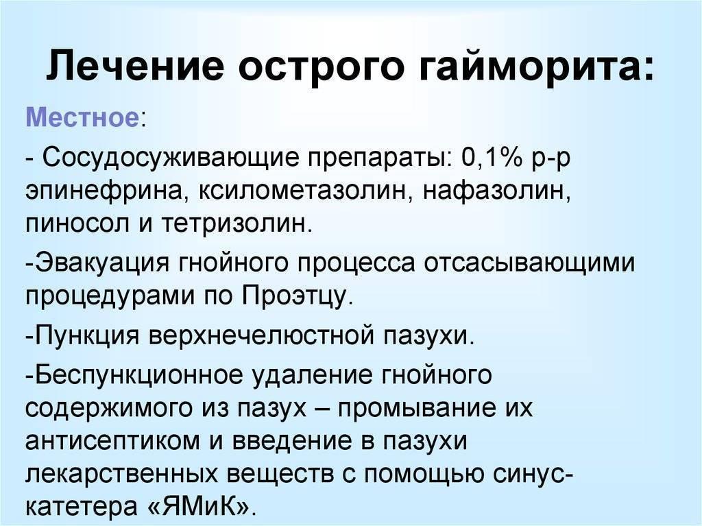 лечение острого гайморита