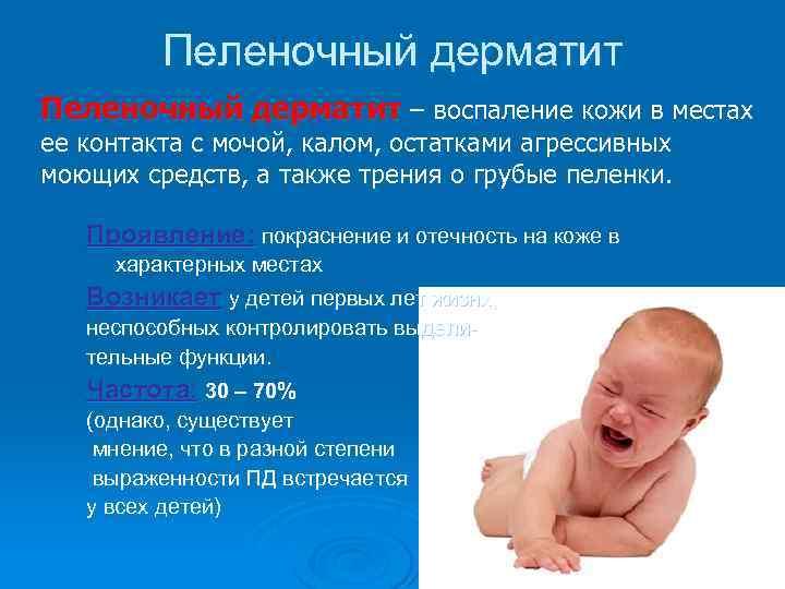 Пеленочный дерматит у грудничков