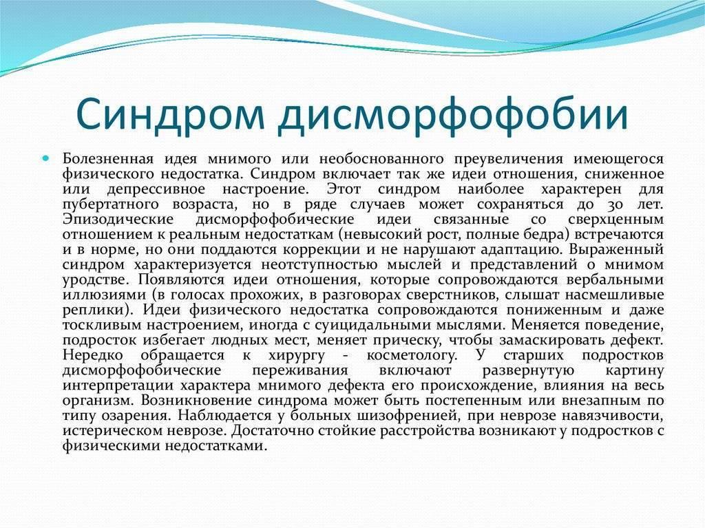 Дисморфофобия — википедия
