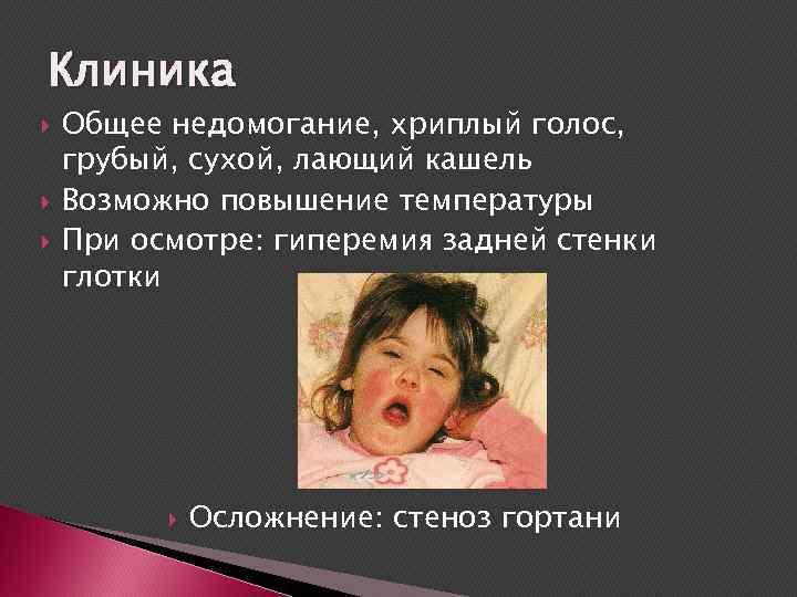 ребенок хрипит и кашляет