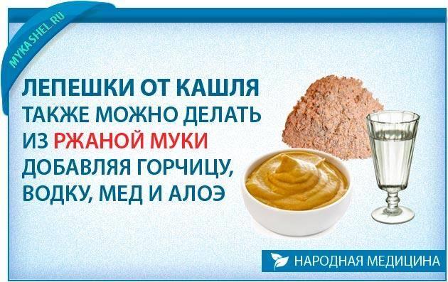медовая лепешка от кашля рецепт