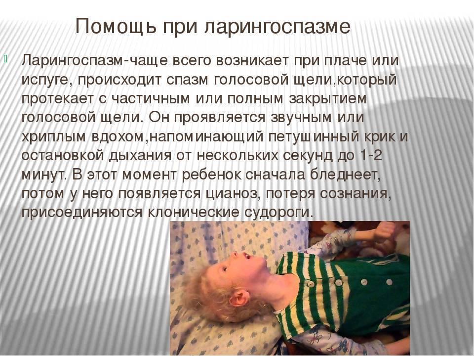 Ларингоспазм у ребенка: неотложная помощь при приступе и его лечение