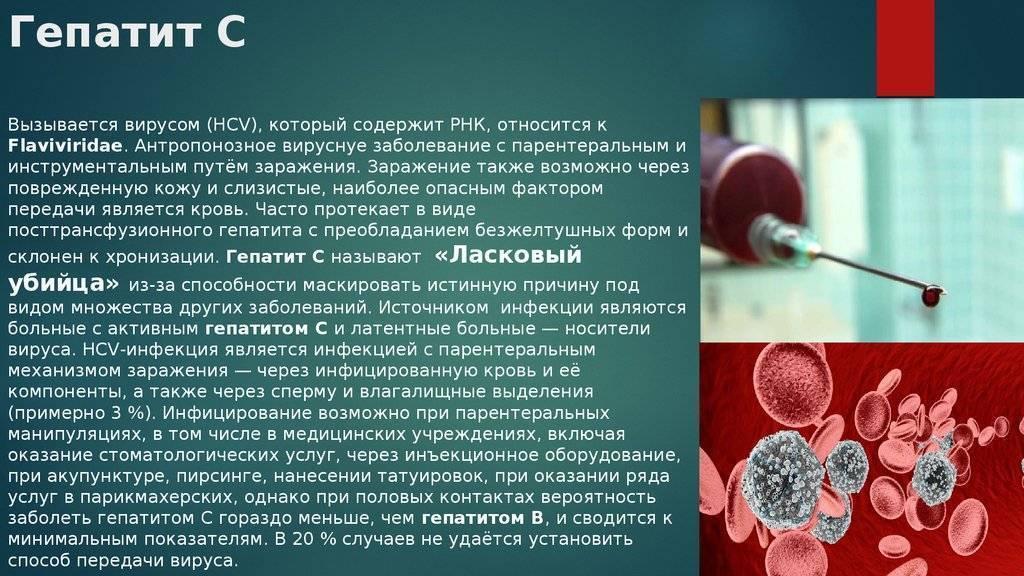 гепатит с через слюну