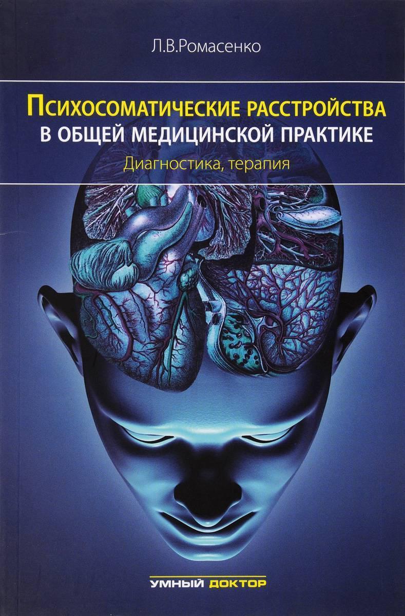 Психосоматика болезней, психологические причины болезней