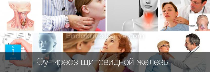 эутиреоз щитовидной железы симптомы и лечение