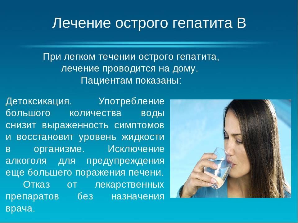 Как вылечить народными средствами гепатит б