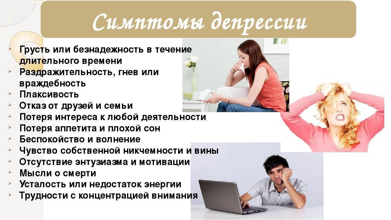 чем лечить депрессию у женщин