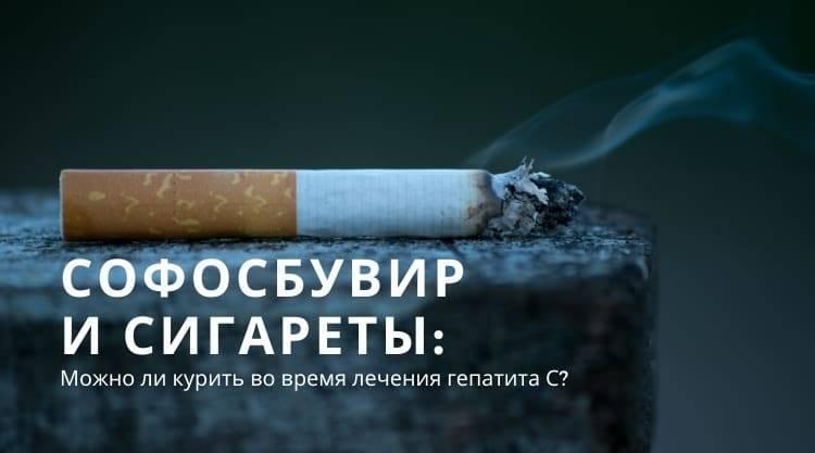Какую опасность несет в себе курение для больных гепатитом с