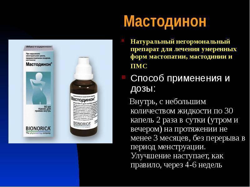 Фиброзно-кистозная мастопатия и ее лечение