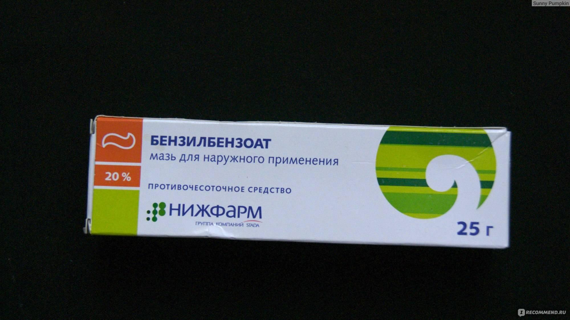 Бензилбензоат при демодекозе