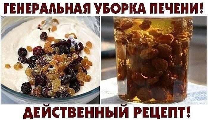 Особенности чистки печени изюмом