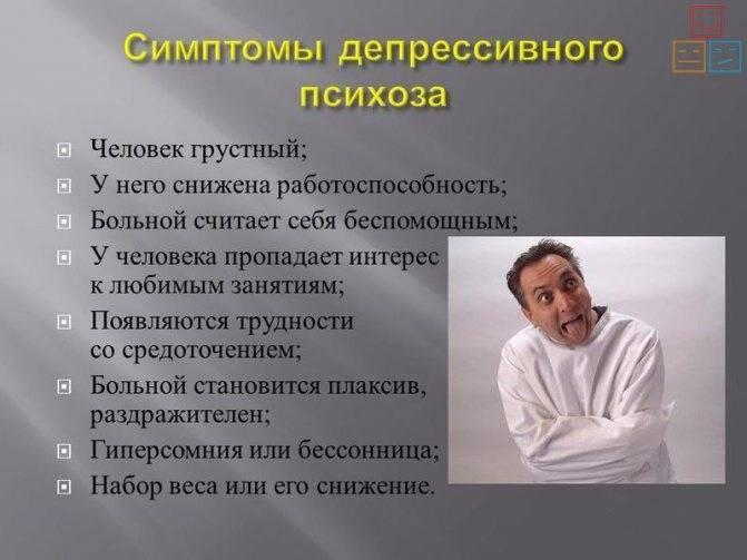 расстройства характерные для психоза