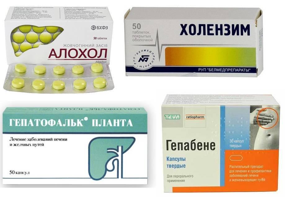 желчегонные препараты при удаленном желчном пузыре