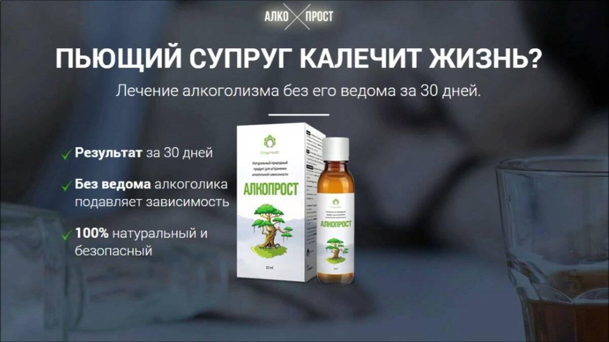Применение таблеток от алкоголизма