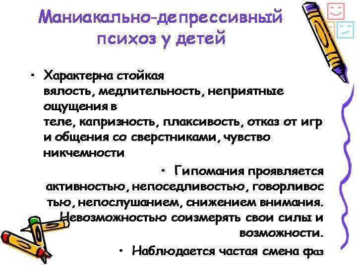 Психозы у детей 2 лет. симптомы психоза