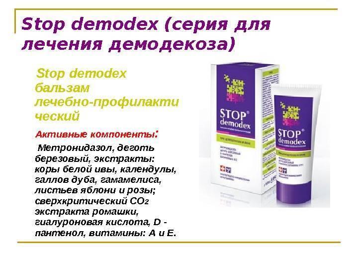 демодекс таблетки