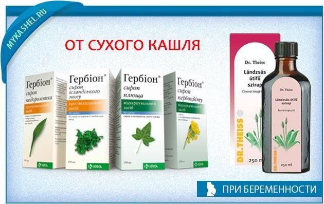 Кашель во время беременности - что от кашля можно беременным - запись пользователя надежда у (hmelnad) в сообществе благополучная беременность в категории статьи, полезная информация - babyblog.ru