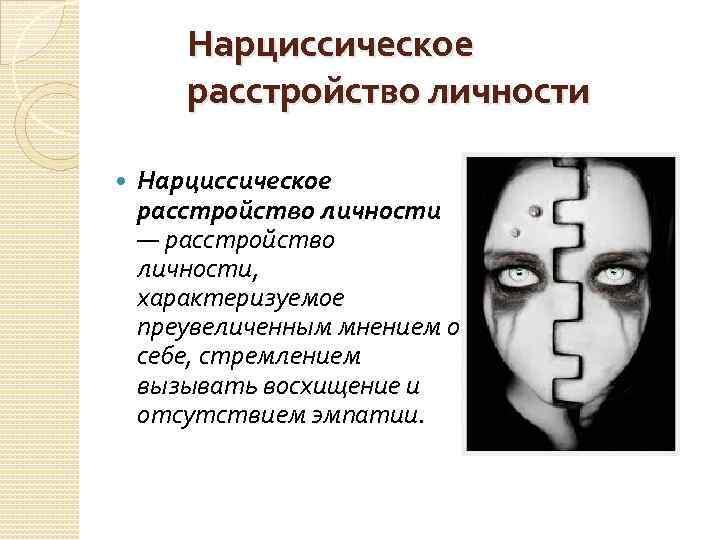 Как выявить нарциссическое расстройство