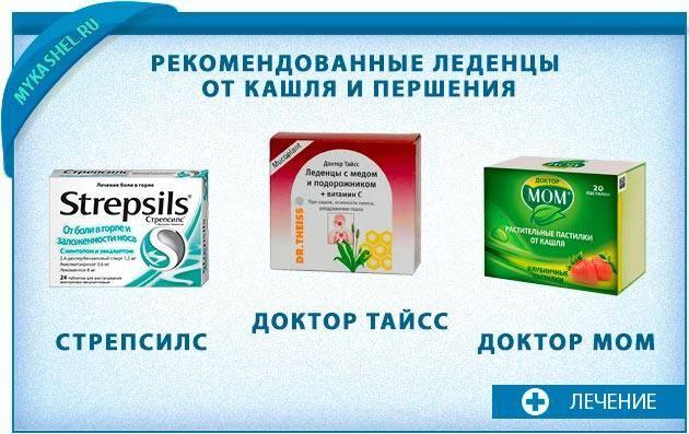 Болит горло при беременности — что делать. першение и боль в горле 1,2,3 триместры беременности. лечение горла при беременности — что принимать, чем полоскать
