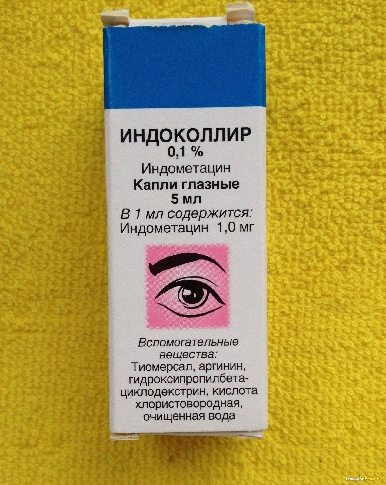 индометацин капли