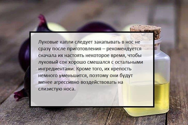 Луковый сок от насморка пропорции